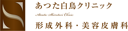 形成外科・美容皮膚科なら名古屋市熱田区にあるあつた白鳥クリニックへ